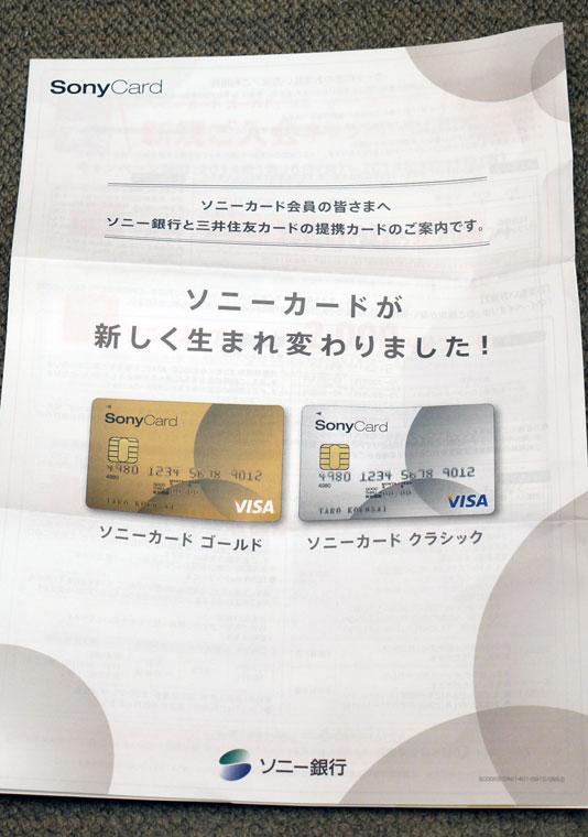 Sony_card