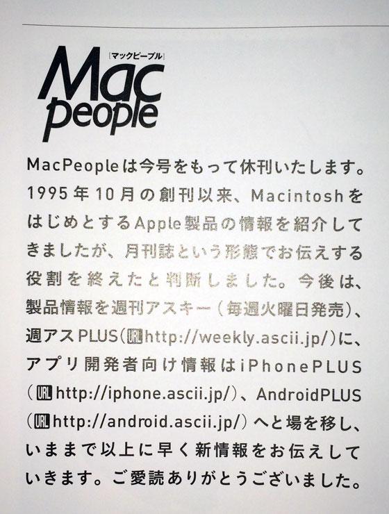 Macpeople3