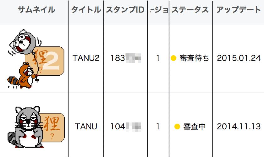 Linestamp_3