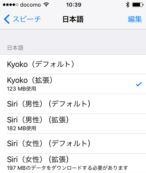 Voice_iphone