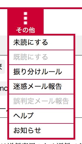 Docomo_mail2