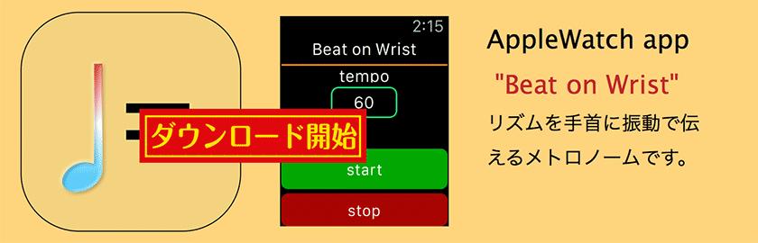 Beatwrist