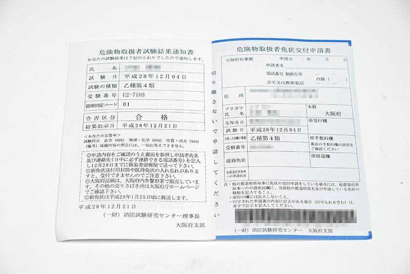 Otsu4