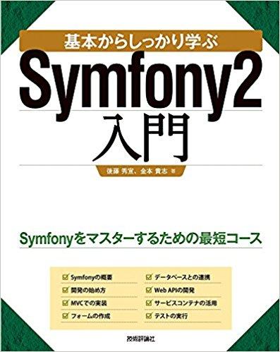 Symfony2_book