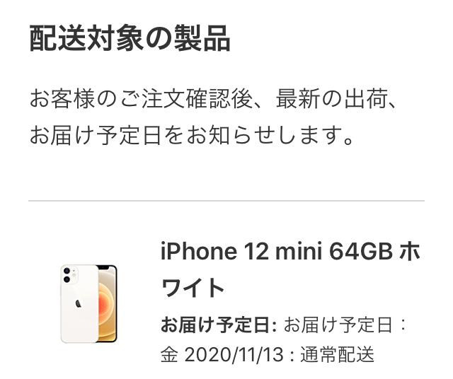 Iphoneminiget