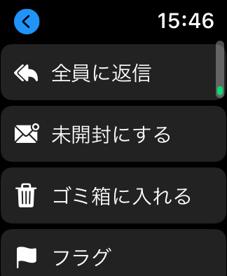 Watchmail2